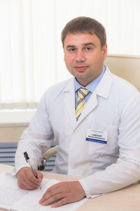 Савельев Михаил Валерьевич